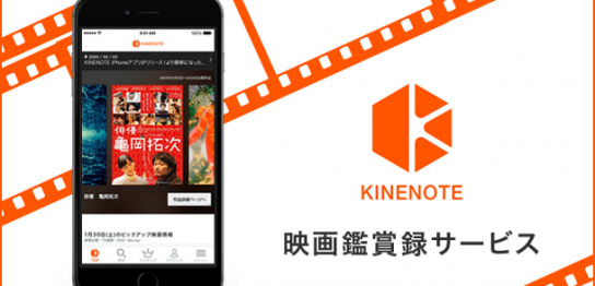 KINENOTE | ベトナムでのオフショア開発のバイタリフィ