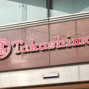 Takashimaya | ベトナムでのオフショア開発のバイタリフィ