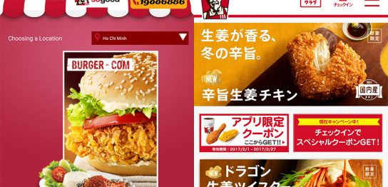 KFC | ベトナムでのオフショア開発