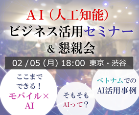 AI(人工知能)ビジネス活用セミナー&懇親会 2月5日(月)18:00 東京・渋谷