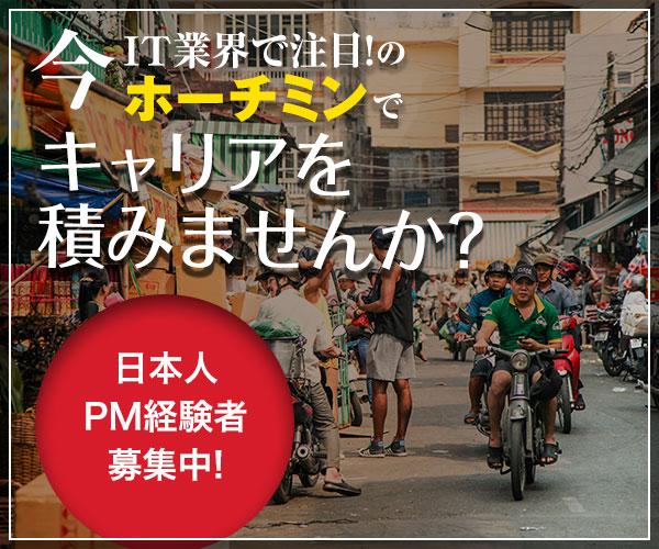 日本人PM経験者募集中! 今IT業界で注目のホーチミンでキャリアを積みませんか?