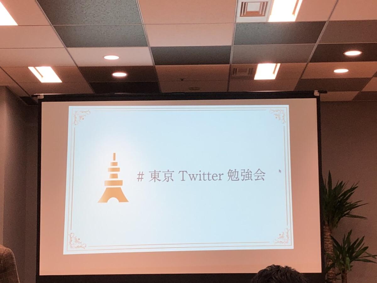 東京Twitter会
