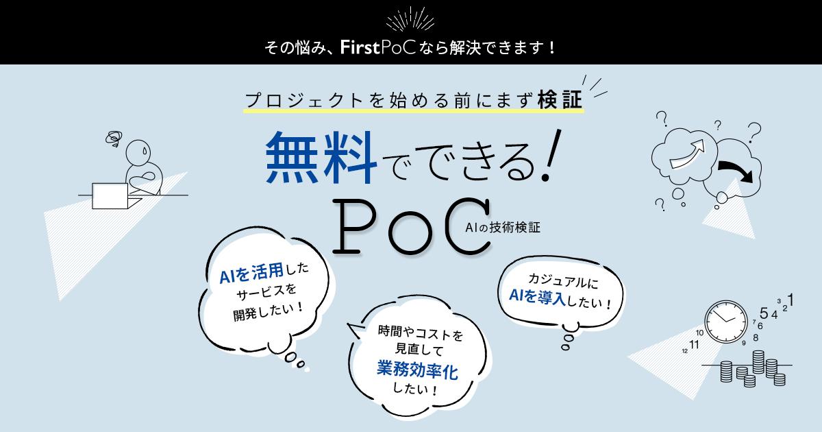 FirstPoC_サムネイル_1200x630