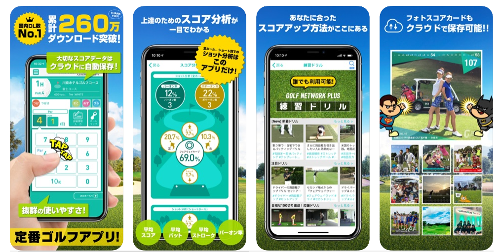 ゴルフネットワークプラス様 インタビュー