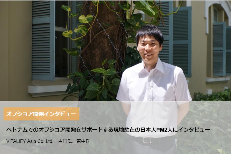 日本人PM インタビュー
