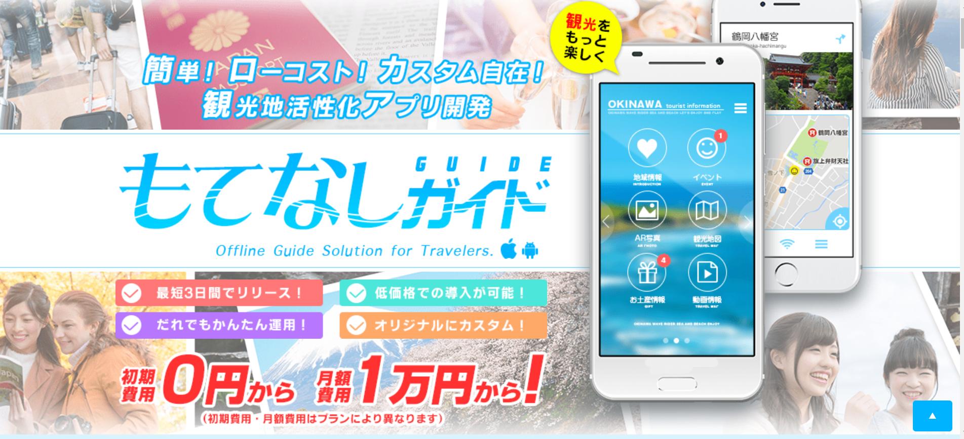 アプリ開発・運用2