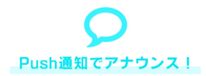 アプリ開発・運用6