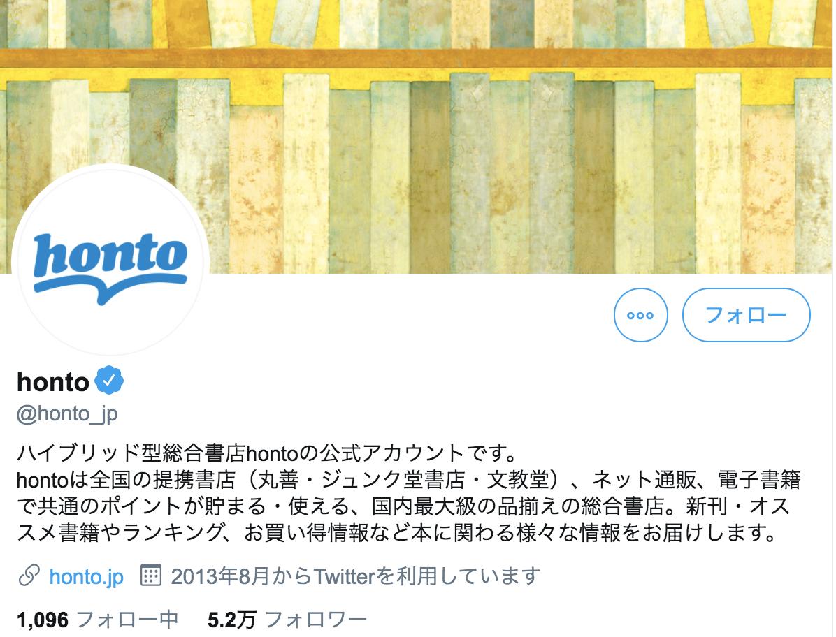 twitterでのキャンペーン