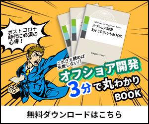 オフショア開発3分で丸わかりBOOK 無料ダウンロードはこちら