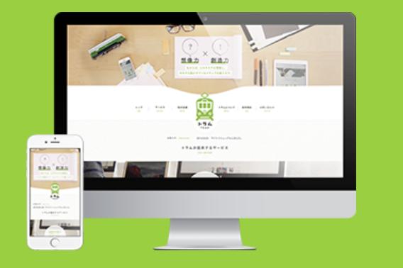BtoBの中小企業企業が行うべきデジタルマーケティング Garage