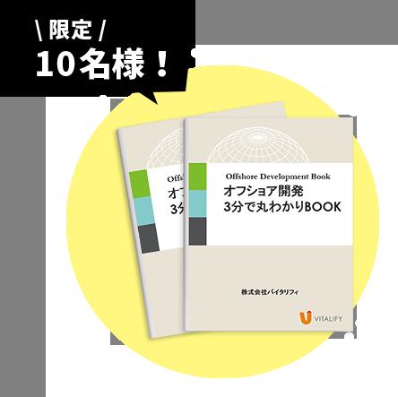 オフショア開発BOOK