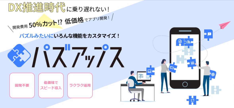 パズアップス~DX推進時代にオリジナルのアプリ作りませんか?~-株式会社バイタリフィ (1)