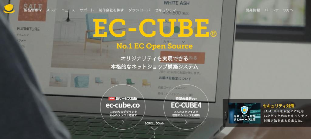 EC-CUBEとは?