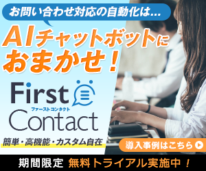 FirstContactバナー