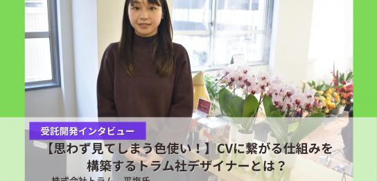 トラム社インタビュー