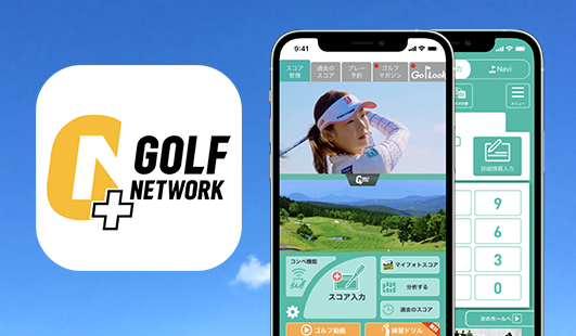 ゴルフネットワークプラス オフショア開発