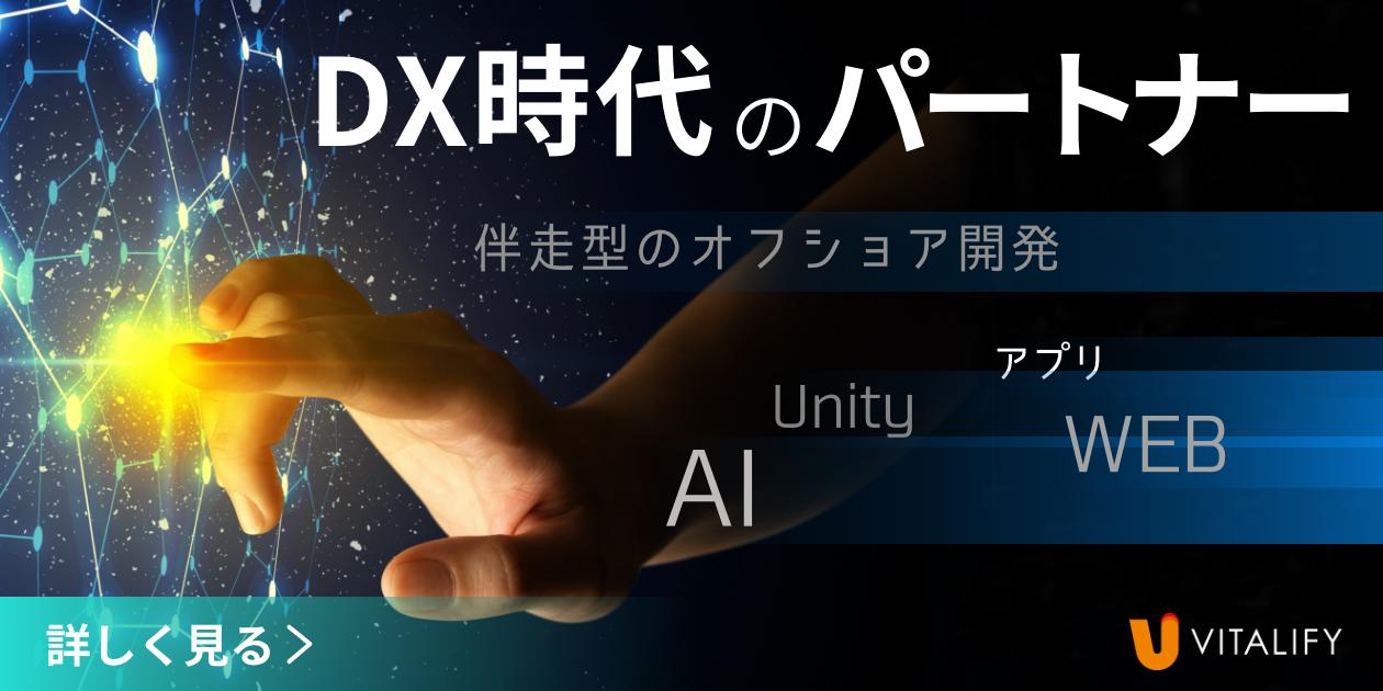DX パートナー オフショア開発