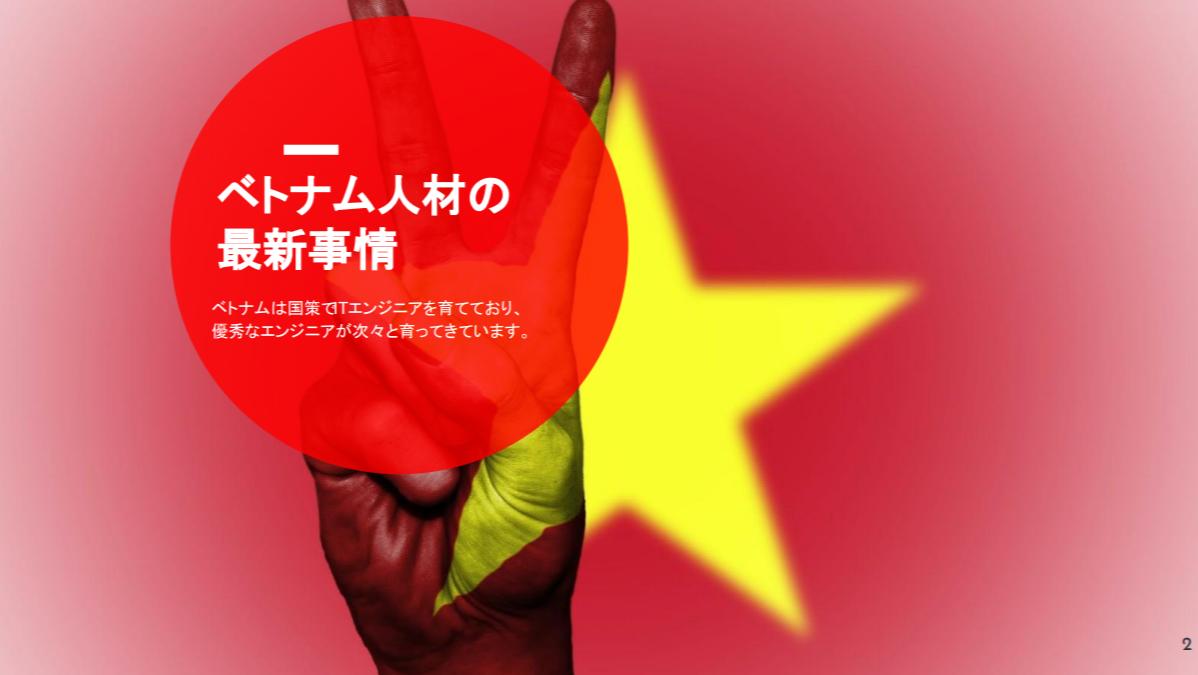 ベトナムIT人材