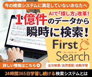 FirstSearch
