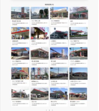 ガソリンのギフト券公式サイト