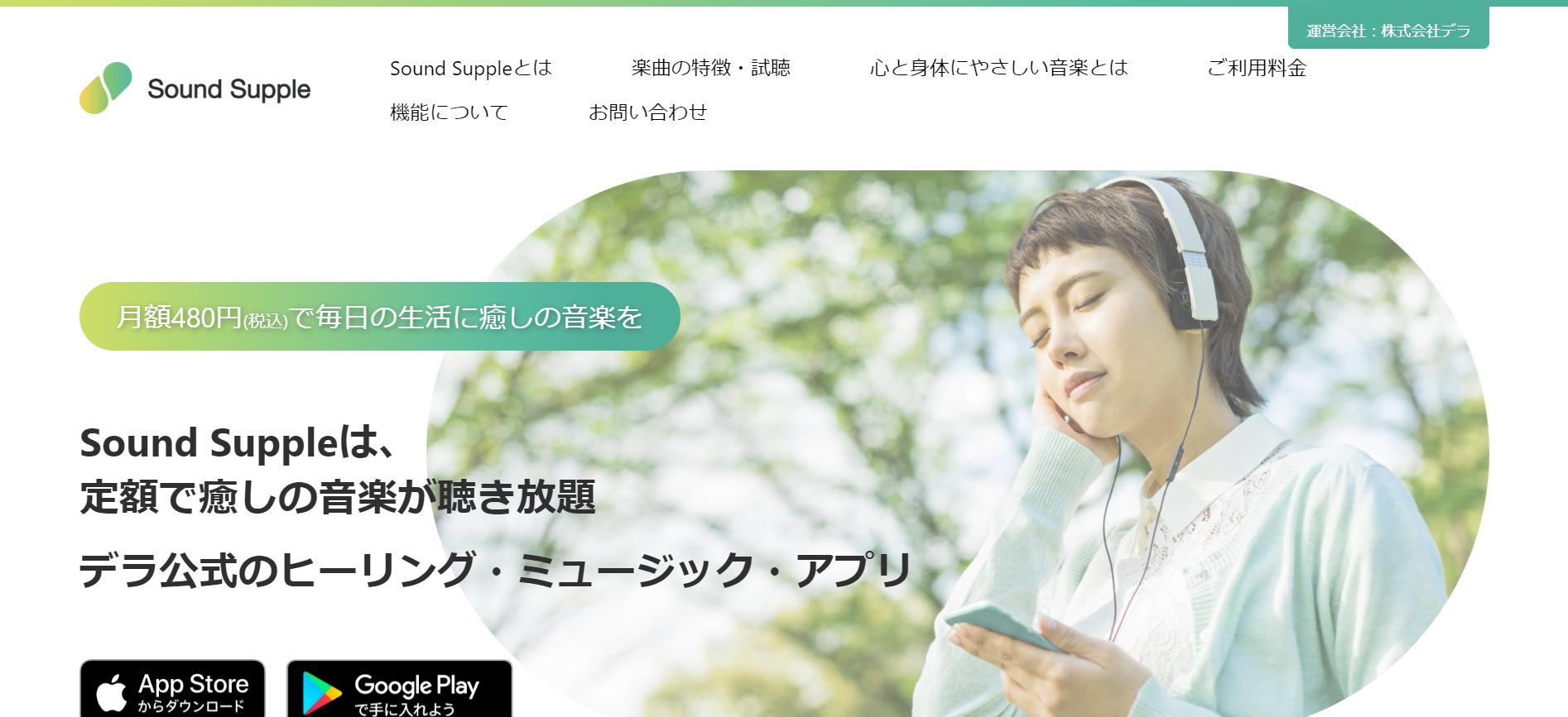 Sound-Supple