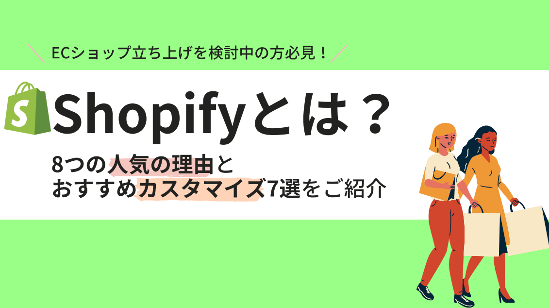 shopifyとは