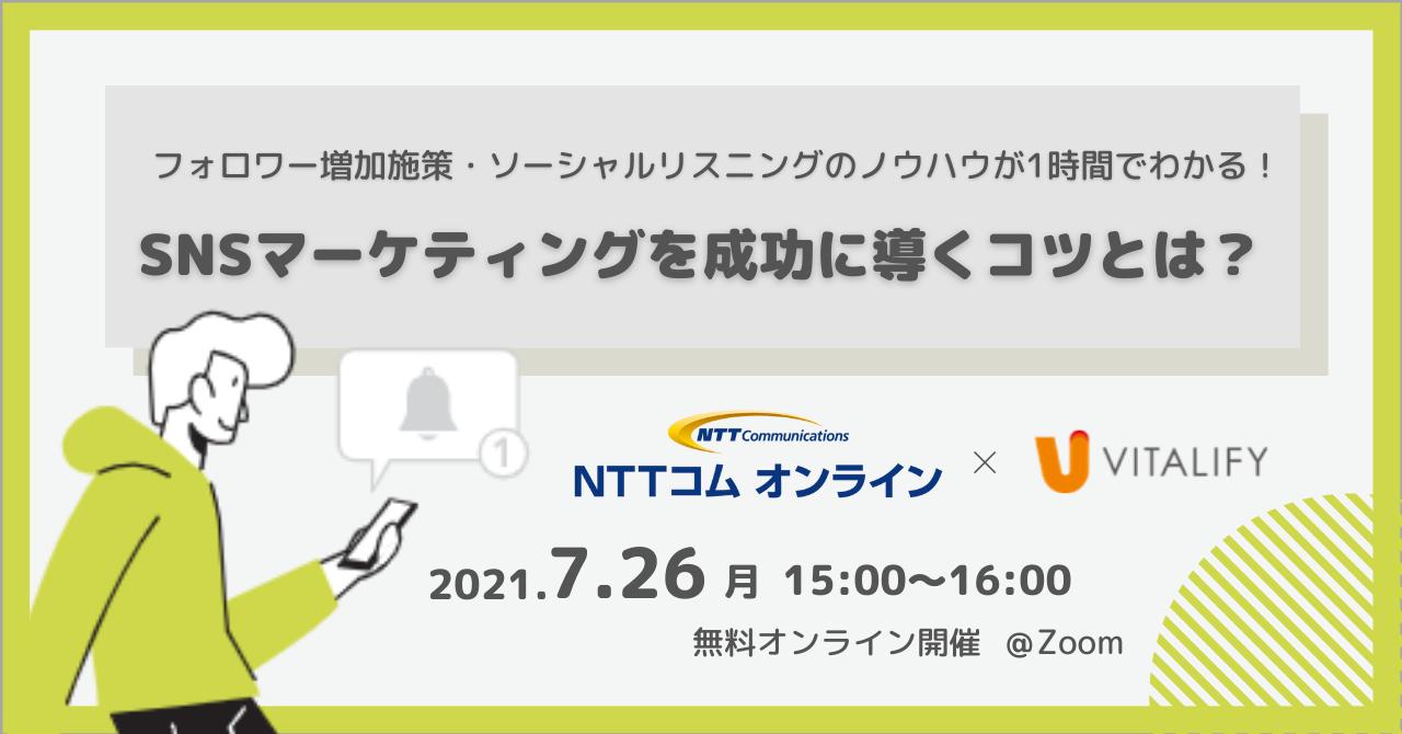 NTTコムオンライン共催ウェビナーバナー