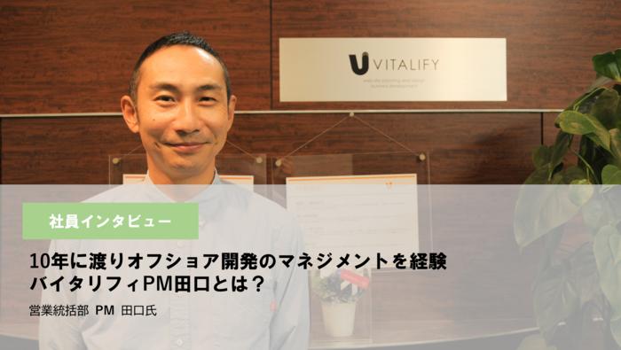PM田口さん_アイキャッチ