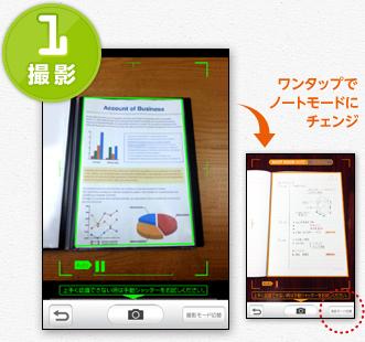アプリ操作方法1 撮影 ワンタップでノートモードにチェンジ