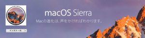 macos_sierra03