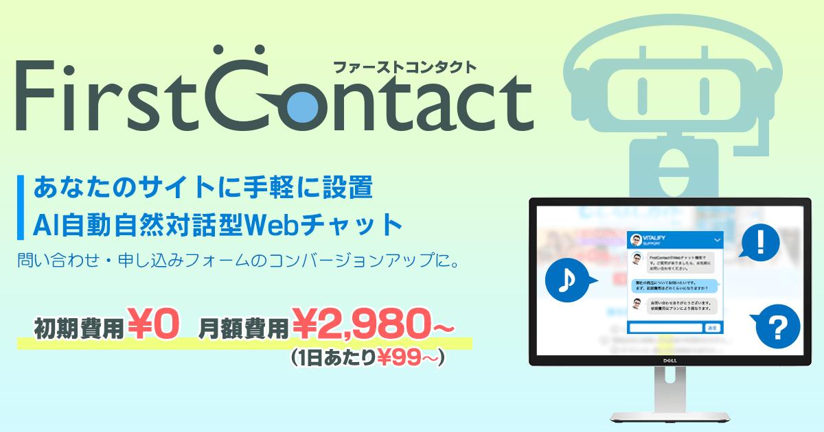 AIチャットサービス「FirstContact」