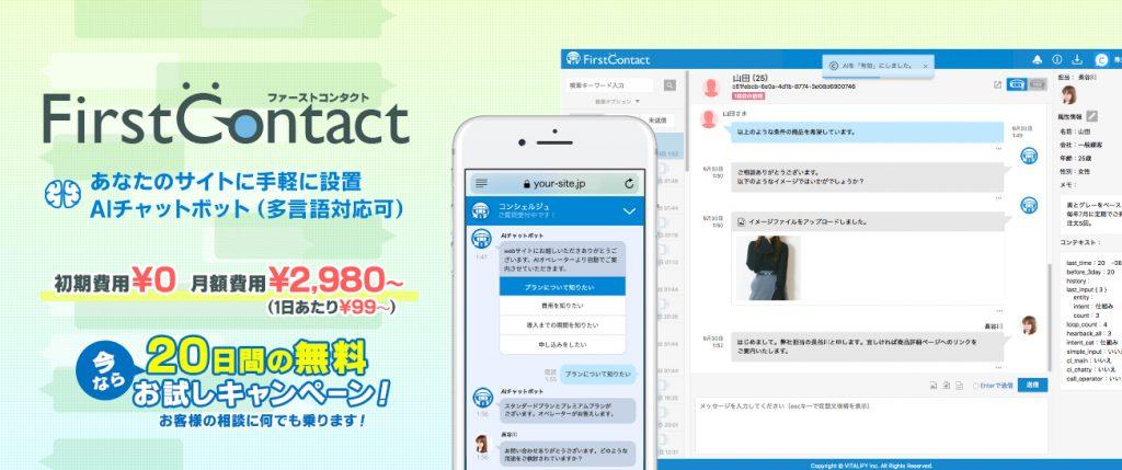 チャットボット(chatbot)FirstContactはAI・人工知能対応