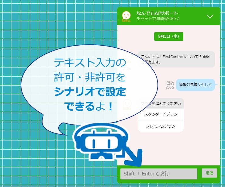 チャットボット(chatbot)「FirstContact」新機能テキスト入力の許可・非許可をシナリオで設定可能に