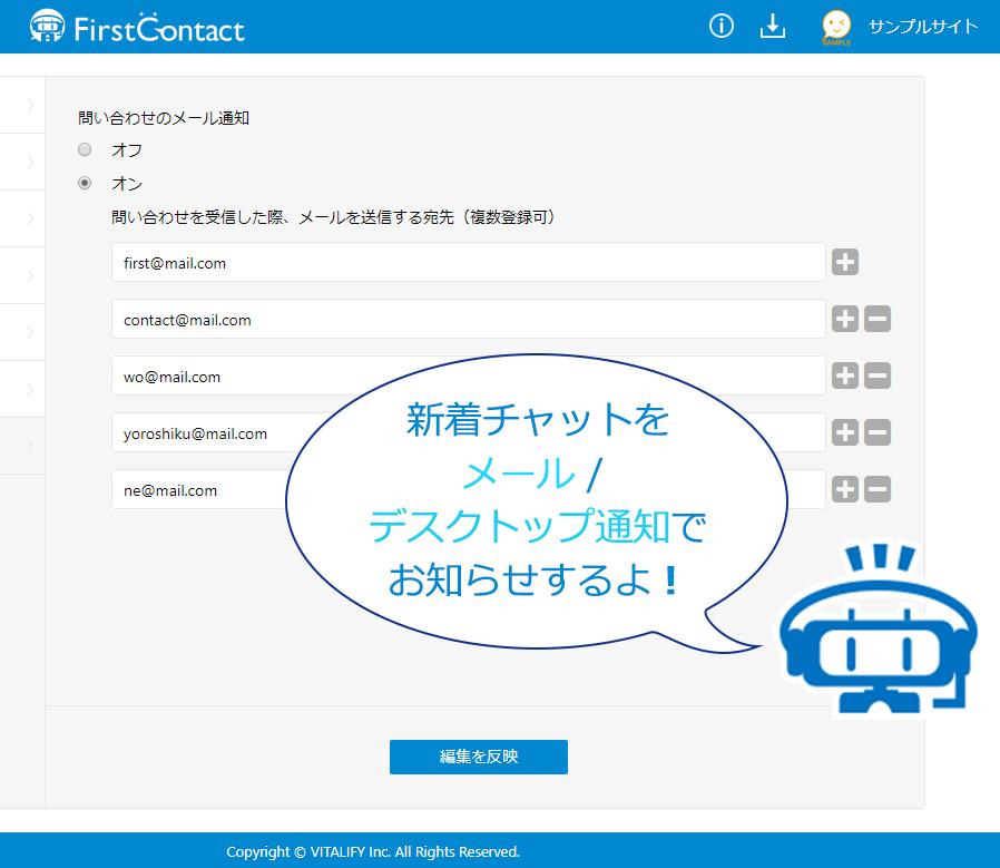 チャットボット(chatbot)「FirstContact」の新機能メール通知を強化