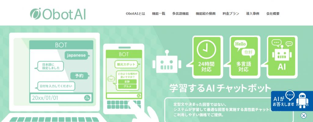 ObotAIのオフィシャルサイト