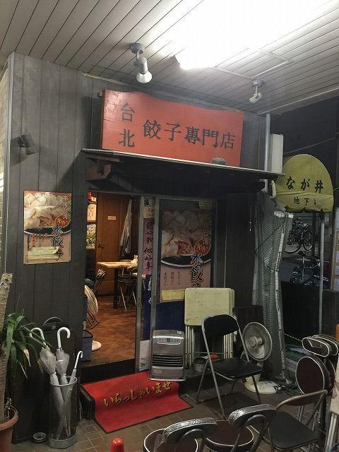 台北 餃子専門店