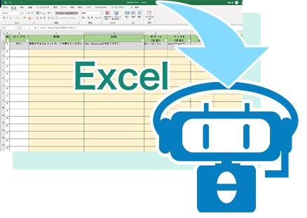 chatplan_excel