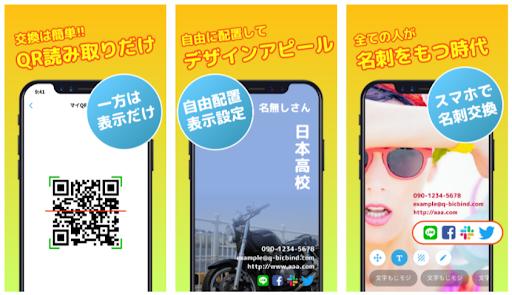 スマホ画面アプリ