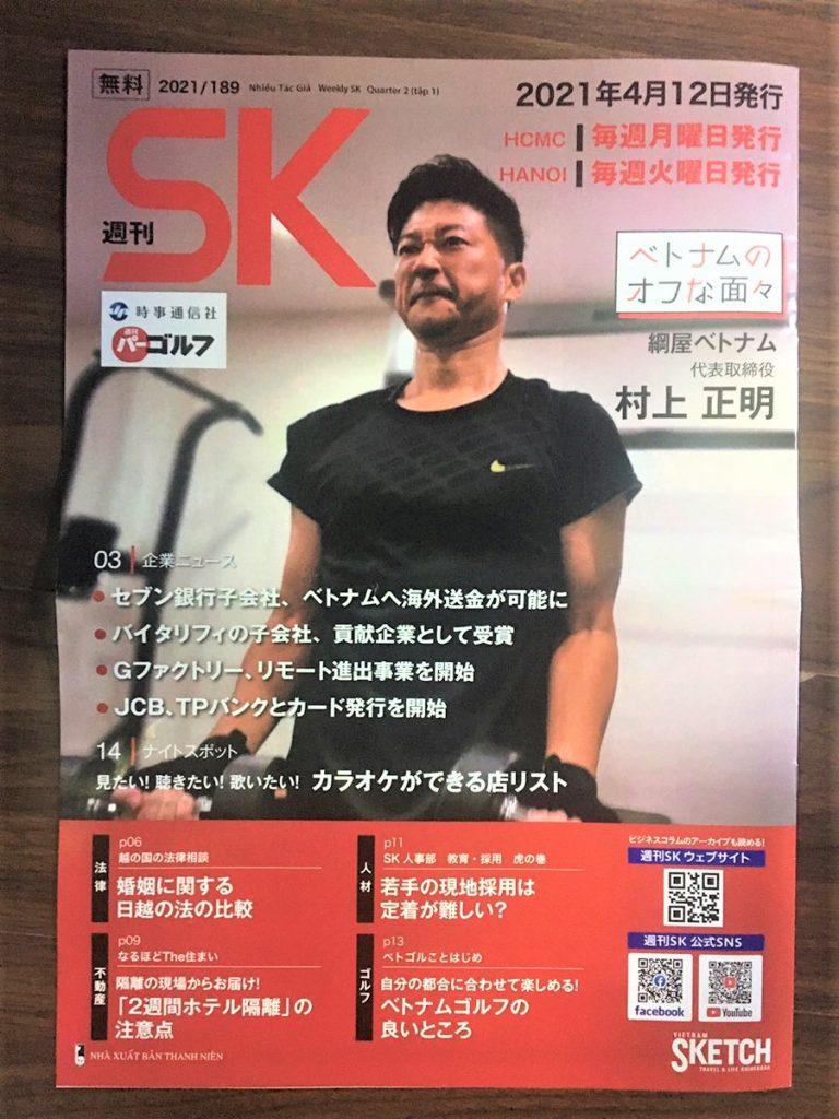 週刊SK2
