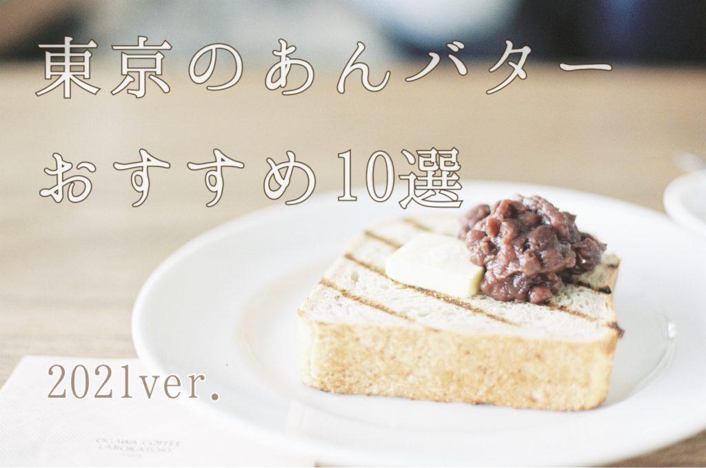 東京のあんバター10選